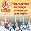 Открытый урок и концерт 5 июля
