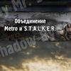 Объединение Metro и S.T.A.L.K.E.R.