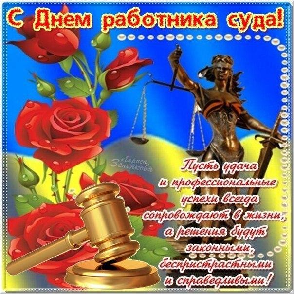 Ко дню суда поздравления 96