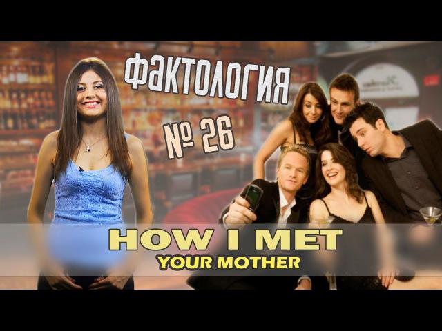 Фактология о сериале Как я встретил вашу маму