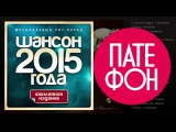 Шансон года 2015. Часть 1 (Various artists) 2015