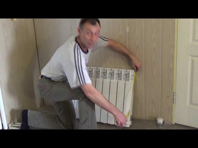 Установка радиатора отопления своими силами. Часть 1