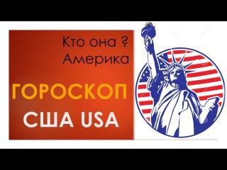 Гороскоп США. Америка - кто она такая? Гороскоп Соединенных штатов америки. Гороскоп США