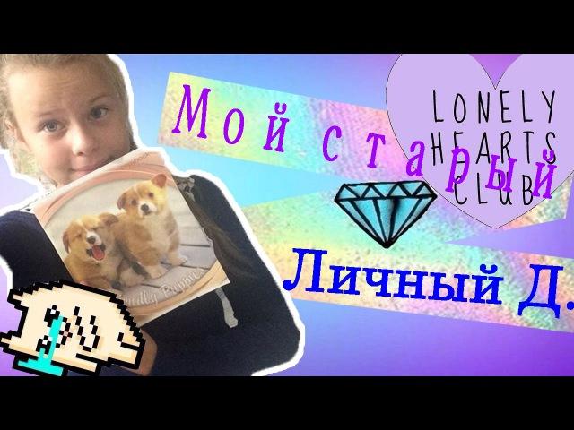 МОЙ СТАРЫЙ ЛИЧНЫЙ ДНЕВНИК \жесть,