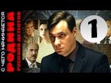 С чего начинается Родина 1 серия (2014) Шпионский детектив фильм сериал