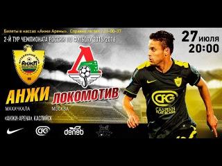 Билетная программа на матч «Анжи» — «Локомотив»