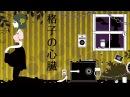 格子の心臓 (custom) / koushi no shinzou (custom) - TOKOTOKO(西沢さんP) feat.GUMI