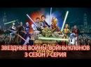 Звездные Войны Войны Клонов 3 Сезон 7 Серия HD