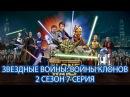 Звездные Войны Войны Клонов 2 Сезон 7 Серия HD