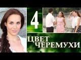 Цвет черёмухи. 4 серия сериал, русская мелодрама