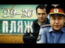 Пляж 29-30 серия (2014)  Детектив, криминал, сериалы русские 2014
