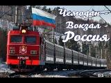 Зато Крым наш новые клипы 2015 популярные русские песни 2015 года лучшие группа AVRORA 80 новинки hd