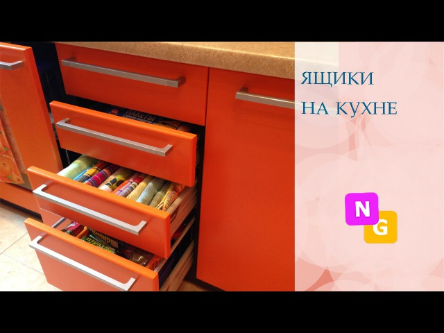Организация хранения в ЯЩИКАХ на КУХНЕ. Идеи для порядка и удобства.