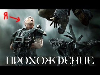 Прохождение Aliens vs Predator 2010 (Морпех) -Часть 1