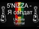 5'nizza - Я солдат, обучение на укулеле