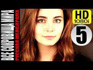 Все сокровища мира 5 серия (2015) HD 1080i Мелодрама, фильм, Кино, смотреть онлайн