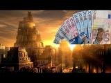 Планета Вавилон.Хроники великой рецессии.Документальный фильм