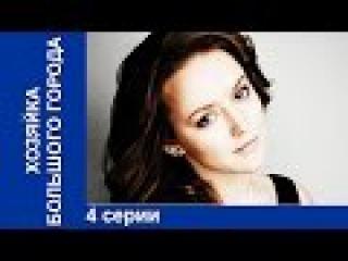 мелодрама  Хозяйка большого города Сериал фильм кино russkie seriali Hozyayka bolshogo goroda