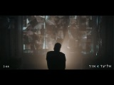 אליעד - אור | Eliad - Light