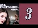Все сокровища мира 3 серия - Сериал фильм мелодрама смотреть онлайн