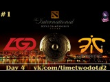 LGD vs Fnatic #1 (bo2) (Ru) | The International 5 Day 4 Group Stage (30.07.2015)