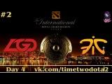 LGD vs Fnatic #2 (bo2) (Ru) | The International 5 Day 4 Group Stage (30.07.2015) | Чемпионат Дота 2 Обзор