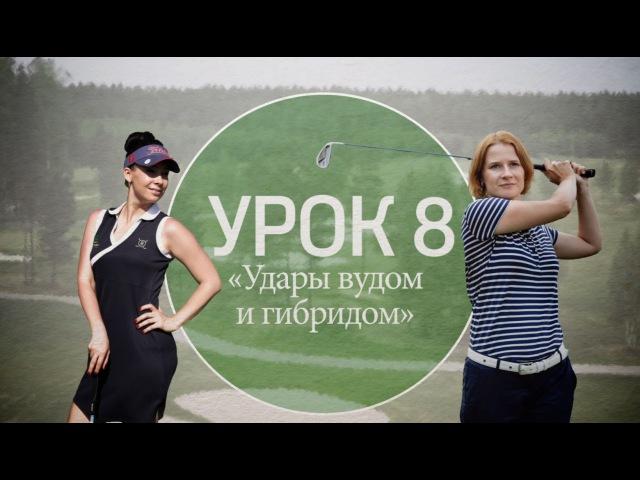 8 серия. Удары вудом и гибридом в гольфе.