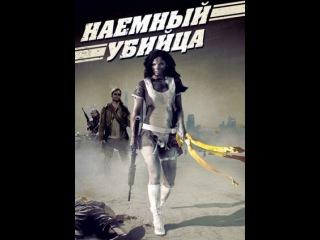 """Фильм """"Наемный убийца"""" (""""Bounty Killer"""")"""
