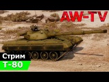 Т-80 - Проект Армата: Armored Warfare - стрим