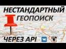 Нестандартный ГеоПоиск через API вконтакте и инстаграм. Скрипт