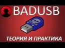 Уязвимость BadUSB теория и практика. Theory and Practice of BadUSB.