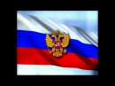 Герб, флаг, гимн России (ур.1)