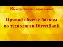 Прямой обмен с банком по технологии DirectBank в 1СУНФ