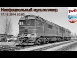 Trainz-MP Неоф.МП 17.12.14