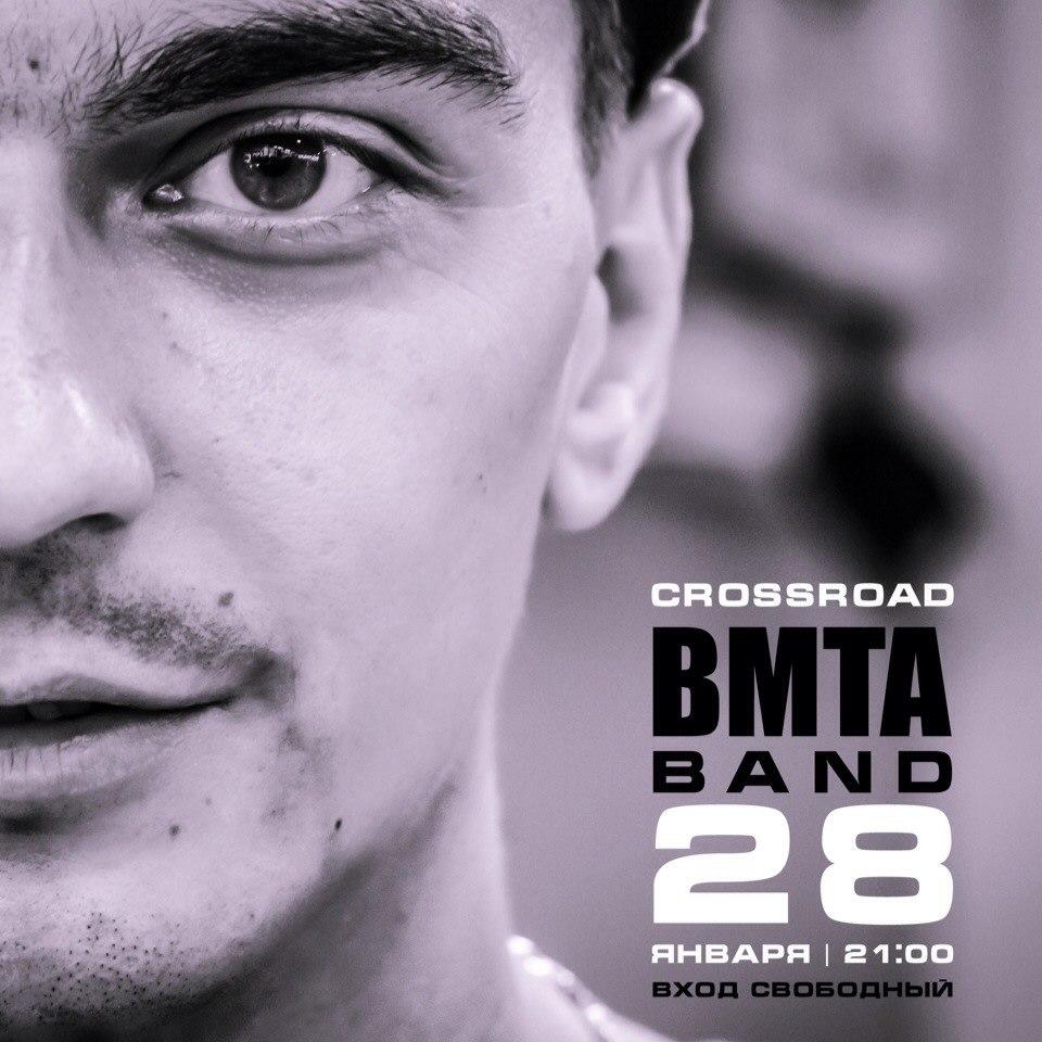Афиша Хабаровск Первый концерт БМТА 2015 в CROSSROAD
