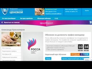 Обучение в ЦеноБой Ценолайк.Регистрация здесь http://denezhka.cenoboy.ru/