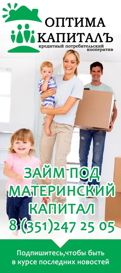 Кредитно потребительский кооператив екатеринбург займ под материнский капитал получить потребительский кредит в г.ижевске