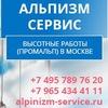 Альпинизм-Сервис
