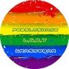 Подслушано | LGBT | Краснодар