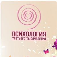 """Логотип Клуб """"Психология 3000"""" в Обнинске"""