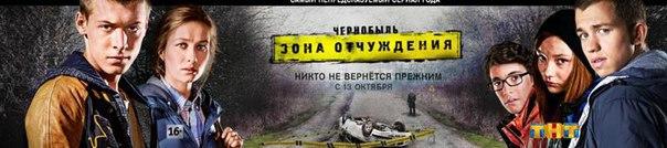 «Фильм Смотреть Чернобыль Зона Отчуждения 2 Серия» — 1996