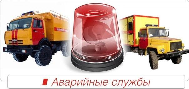 Телефоны служб города | Алчевск News | ВКонтакте