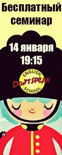 Don't Speak Бесплатный семинар по английскому