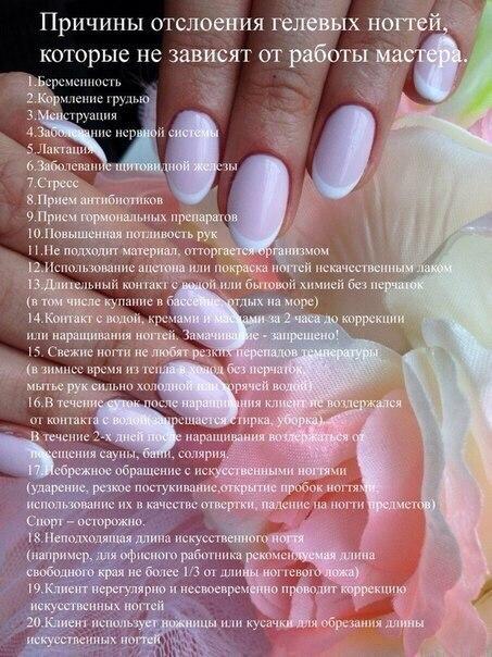 Почему не держится гель лак на ногтях