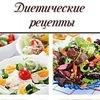 Диетические рецепты     Низкокалорийные блюда