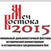Меч Востока 2015