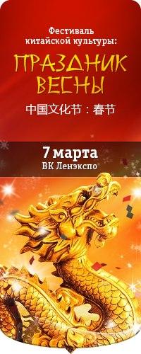 Фестиваль китайской культуры: Праздник весны