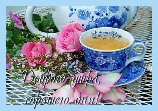 С добрым утром! #доброеутро