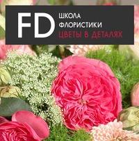 Школа флористики 7 цветов
