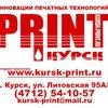Курск-Принт